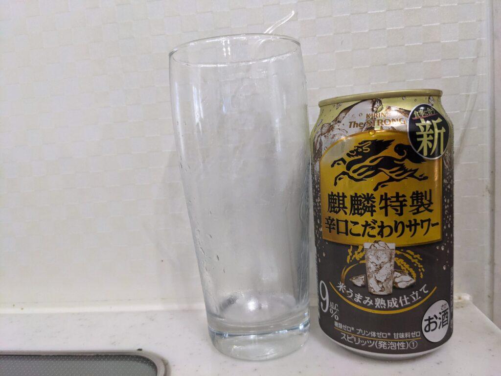 飲み終わった麒麟特製辛口こだわりサワーの缶とグラス